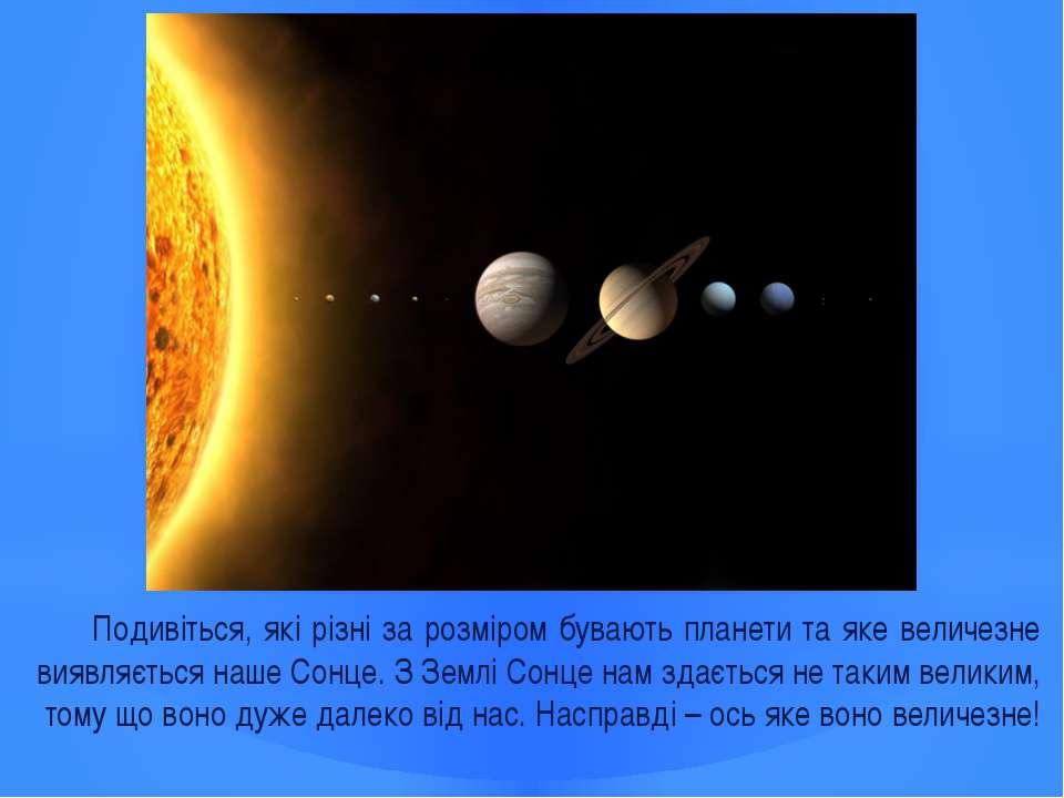 Подивіться, які різні за розміром бувають планети та яке величезне виявляєтьс...