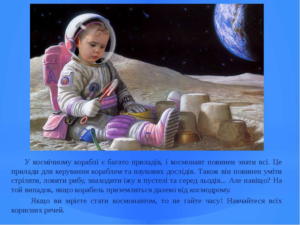 У космічному кораблі є багато приладів, і космонавт повинен знати всі. Це при...