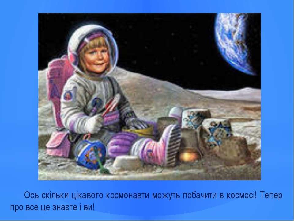 Ось скільки цікавого космонавти можуть побачити в космосі! Тепер про все це з...