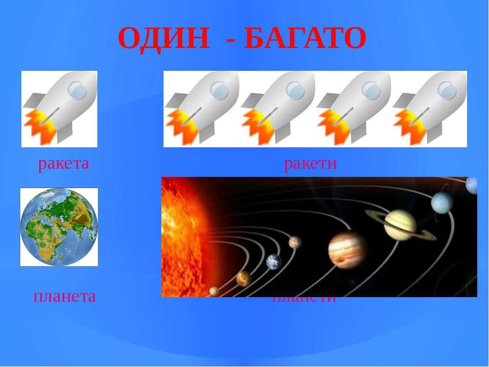 ОДИН - БАГАТО ракета ракети планета планети