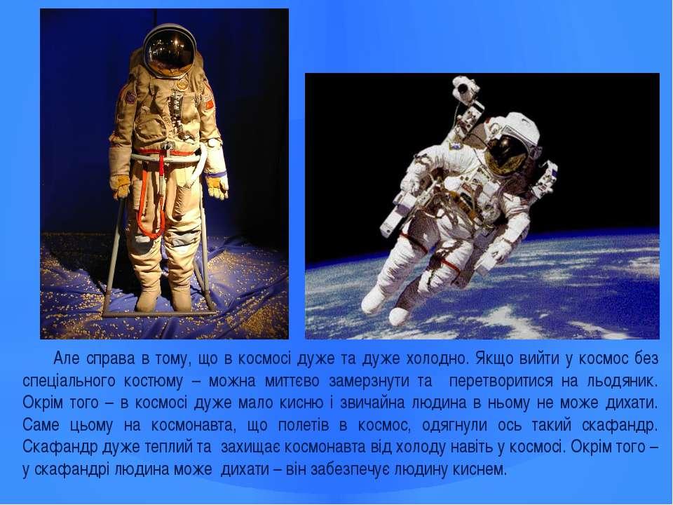 Але справа в тому, що в космосі дуже та дуже холодно. Якщо вийти у космос без...