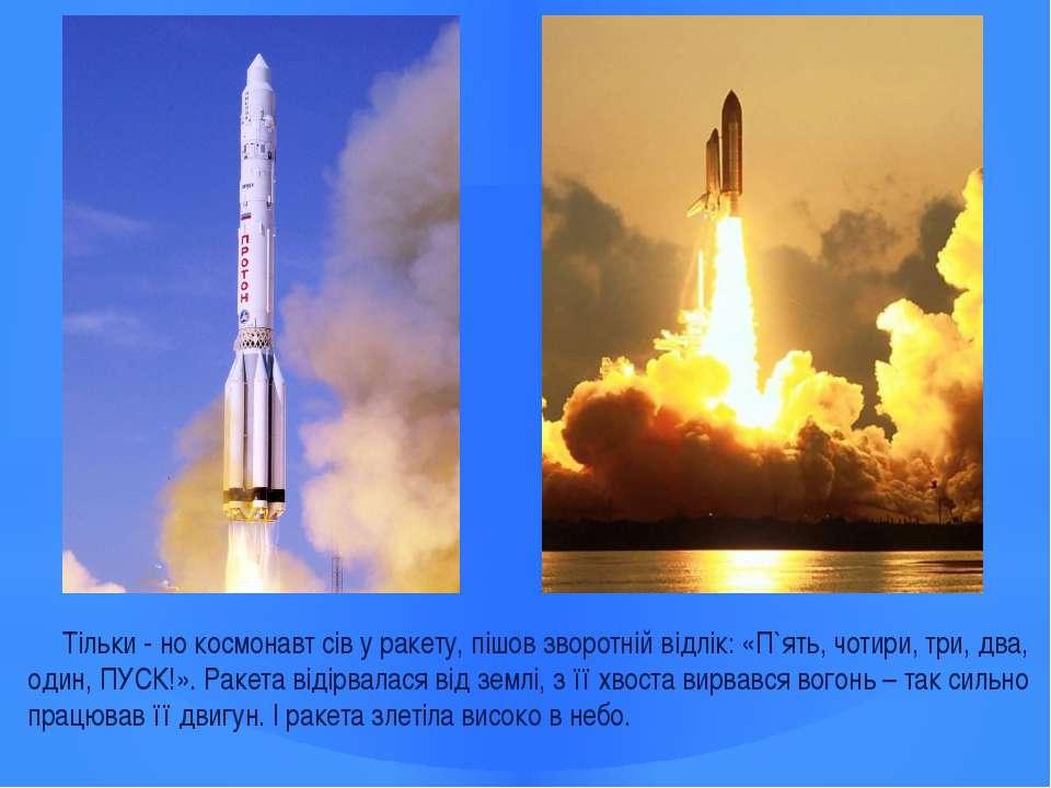 Тільки - но космонавт сів у ракету, пішов зворотній відлік: «П`ять, чотири, т...