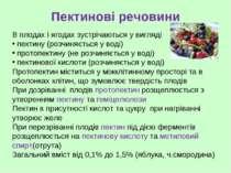 Пектинові речовини В плодах і ягодах зустрічаються у вигляді пектину (розчиня...