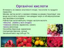 Органічні кислоти Впливають на смакові властивості плодів, технологію та прод...