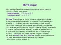 Вітаміни Життєво необхідні та незамінні речовини, які регулюють процеси обмін...