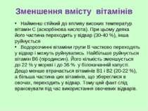 Зменшення вмісту вітамінів Найменш стійкий до впливу високих температур вітам...