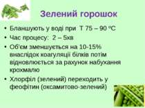 Зелений горошок Бланшують у воді при Т 75 – 90 ºС Час процесу: 2 – 5хв Об'єм ...