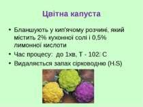 Цвітна капуста Бланшують у кип'ячому розчині, який містить 2% кухонної солі і...