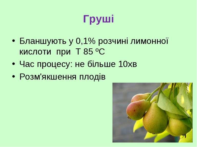Груші Бланшують у 0,1% розчині лимонної кислоти при Т 85 ºС Час процесу: не б...