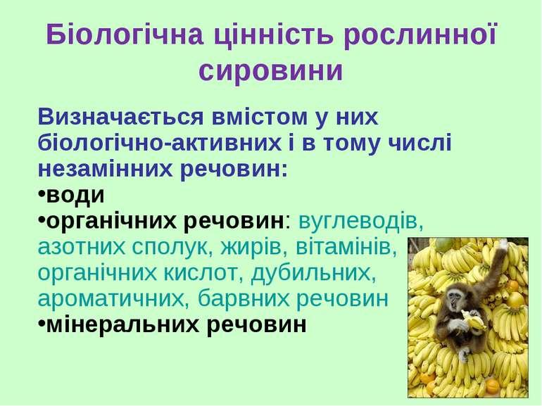 Біологічна цінність рослинної сировини Визначається вмістом у них біологічно-...