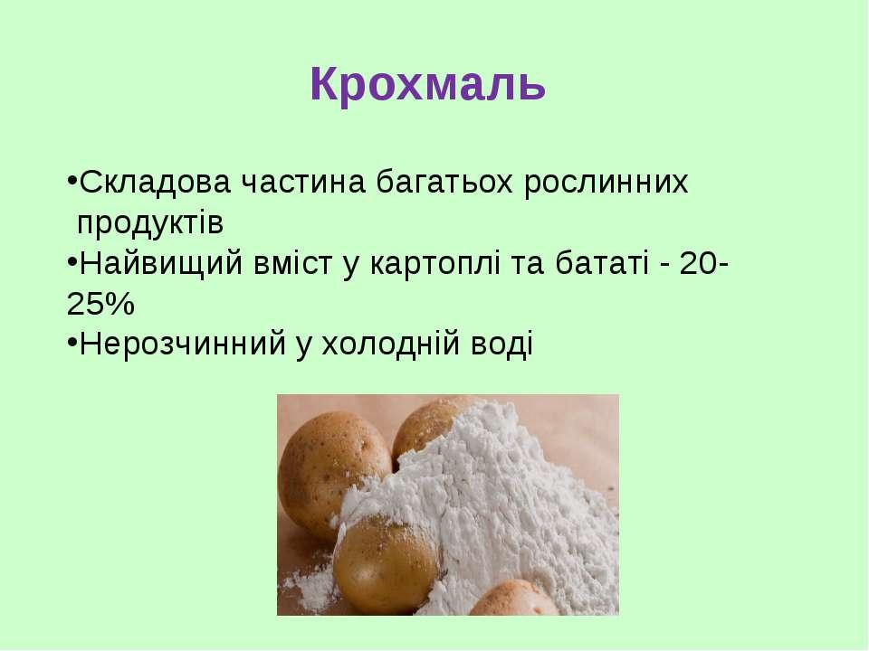 Крохмаль Складова частина багатьох рослинних продуктів Найвищий вміст у карто...
