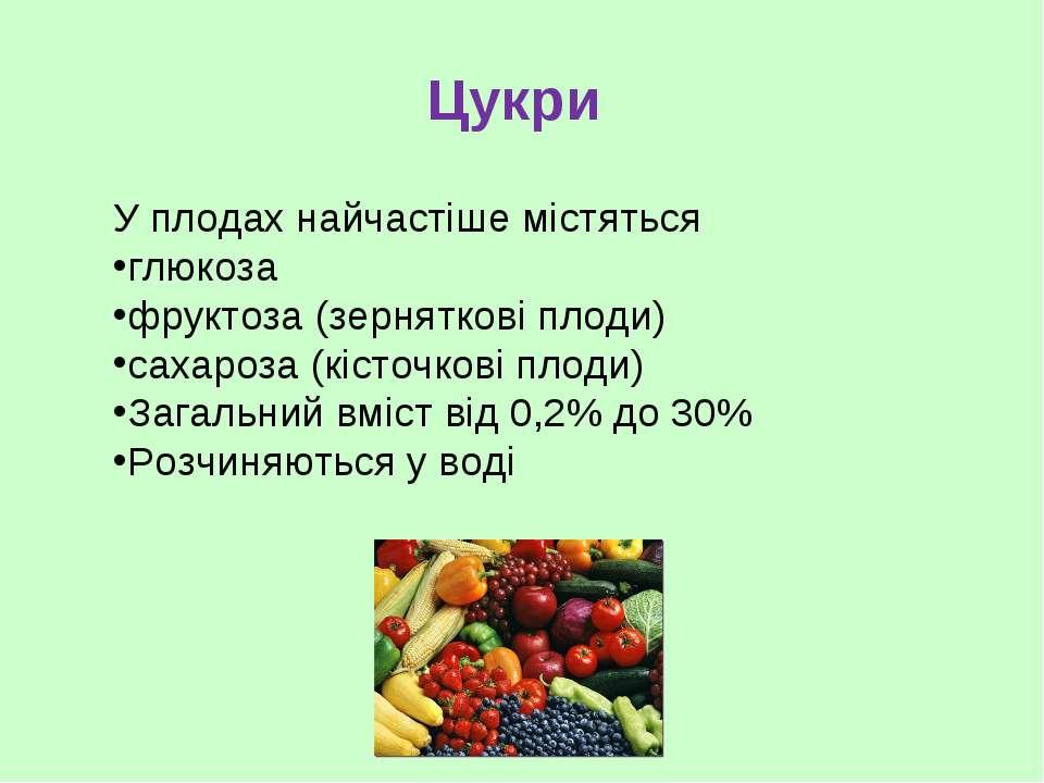 Цукри У плодах найчастіше містяться глюкоза фруктоза (зерняткові плоди) сахар...