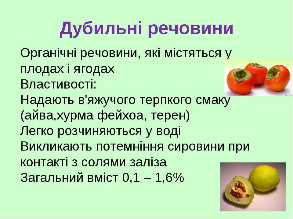 Дубильні речовини Органічні речовини, які містяться у плодах і ягодах Властив...