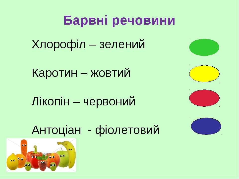 Барвні речовини Хлорофіл – зелений Каротин – жовтий Лікопін – червоний Антоці...