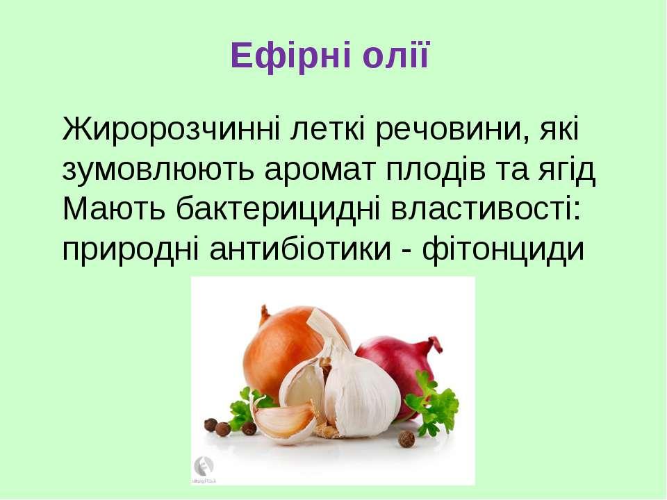 Ефірні олії Жиророзчинні леткі речовини, які зумовлюють аромат плодів та ягід...