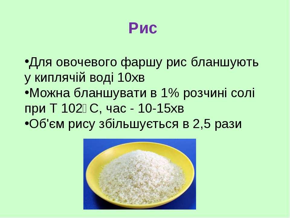 Рис Для овочевого фаршу рис бланшують у киплячій воді 10хв Можна бланшувати в...