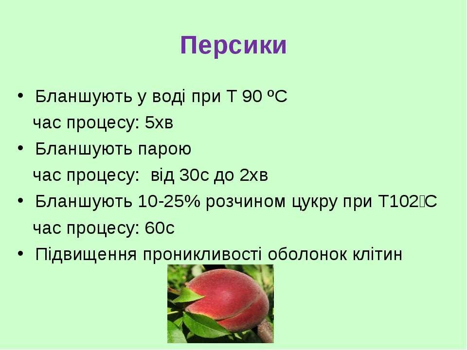 Персики Бланшують у воді при Т 90 ºС час процесу: 5хв Бланшують парою час про...