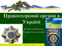Правоохоронні органи в Україні Міліція і неповнолітні. Як звертатися до міліц...
