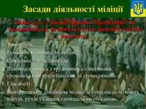 """Засади діяльності міліції  Згідно зі ст. 3 Закону України """"Про міліцію"""" до ..."""