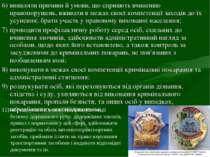 6) виявляти причини й умови, що сприяють вчиненню правопорушень, вживати в ме...
