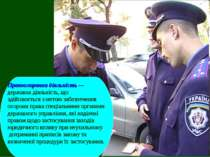 Правоохоронна діяльність — державна діяльність, що здійснюється з метою забез...