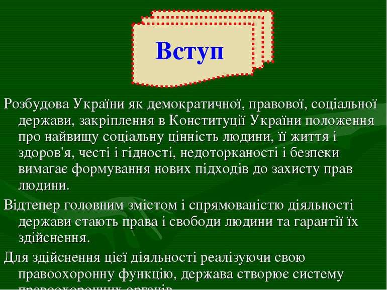 Розбудова України як демократичної, правової, соціальної держави, закріплення...