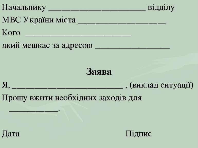 Начальнику ______________________ відділу МВС України міста _________________...