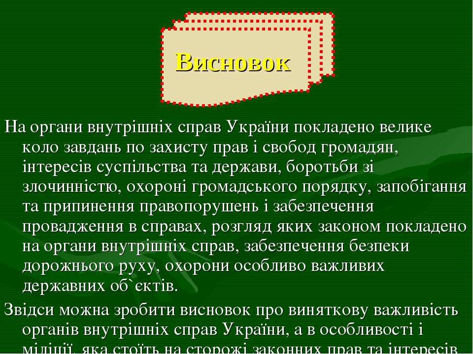 На органи внутрішніх справ України покладено велике коло завдань по захисту п...