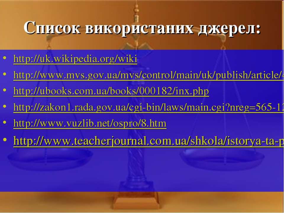 Список використаних джерел: http://uk.wikipedia.org/wiki http://www.mvs.gov.u...