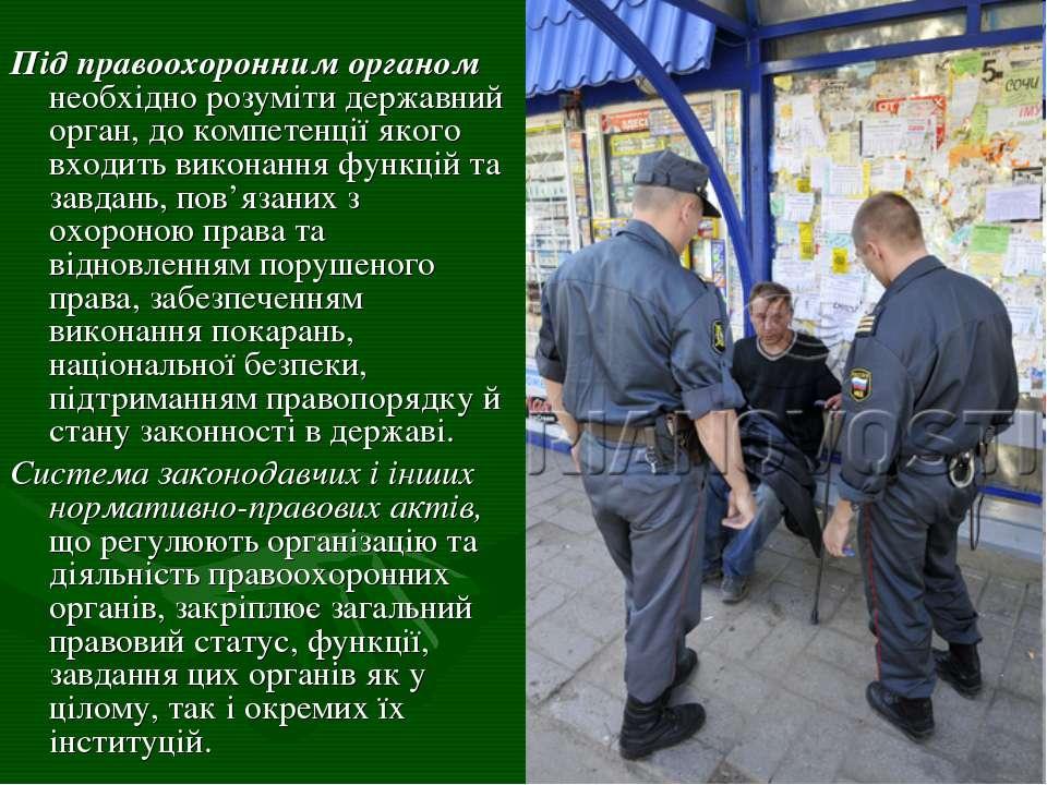 Під правоохоронним органом необхідно розуміти державний орган, до компетенції...