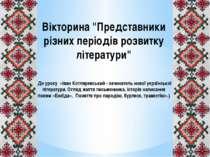 """Вікторина """"Представники різних періодів розвитку літератури"""" (До уроку «Іван ..."""