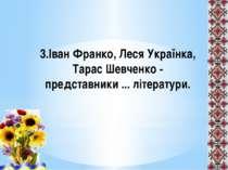 3.Іван Франко, Леся Українка, Тарас Шевченко - представники ... літератури.