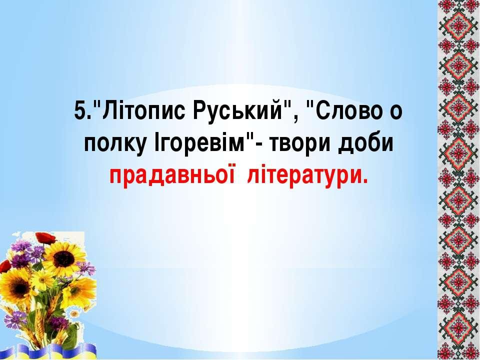 """5.""""Літопис Руський"""", """"Слово о полку Ігоревім""""- твори доби прадавньої літератури."""