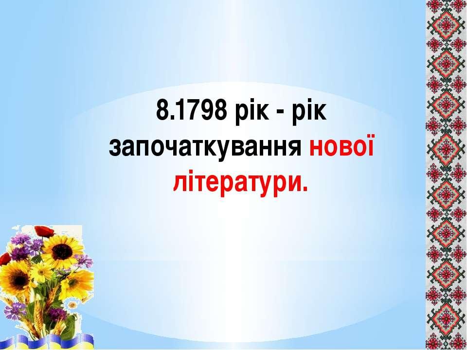 8.1798 рік - рік започаткування нової літератури.