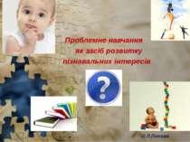 Проблемне навчання як засіб розвитку пізнавальних інтересів О.Л.Попова О.Л.По...