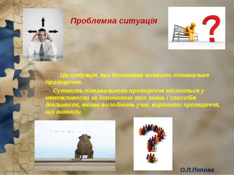 Проблемна ситуація Це ситуація, яка допомагає виявити пізнавальне протиріччя....