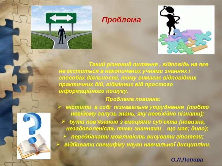 Проблема Такий різновид питання , відповідь на яке не міститься в накопичених...