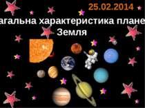 25.02.2014 Загальна характеристика планет. Земля