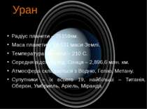 Радіус планети – 25159км. Маса планети – 14,531 маси Землі. Температура плане...