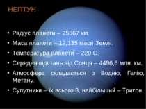 Радіус планети – 25567 км. Маса планети – 17,135 маси Землі. Температура план...