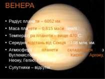 ВЕНЕРА Радіус планети – 6052 км. Маса планети – 0,815 маси Землі. Температура...