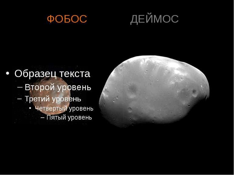 ФОБОС ДЕЙМОС