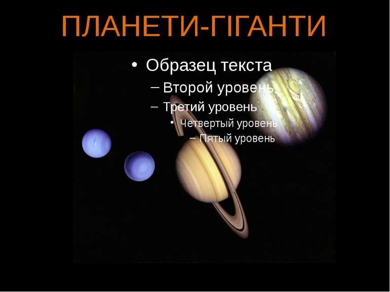 ПЛАНЕТИ-ГІГАНТИ