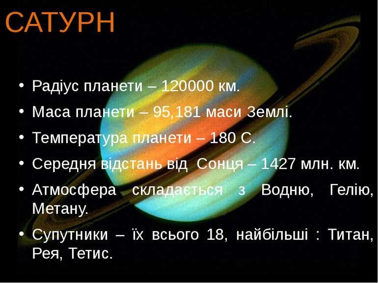 Радіус планети – 120000 км. Маса планети – 95,181 маси Землі. Температура пла...