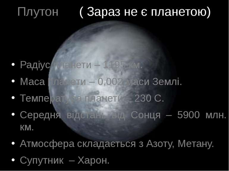 Радіус планети – 1195 км. Маса планети – 0,002 маси Землі. Температура планет...