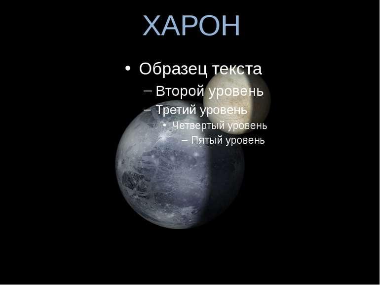 ХАРОН
