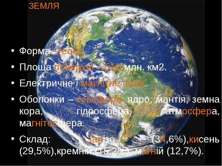 Форма –геоїд. Площа поверхні – 510 млн. км2. Електричне і магнітне поля. Обол...