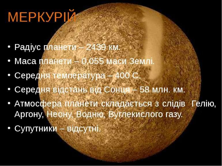 МЕРКУРІЙ Радіус планети – 2439 км. Маса планети – 0,055 маси Землі. Середня т...