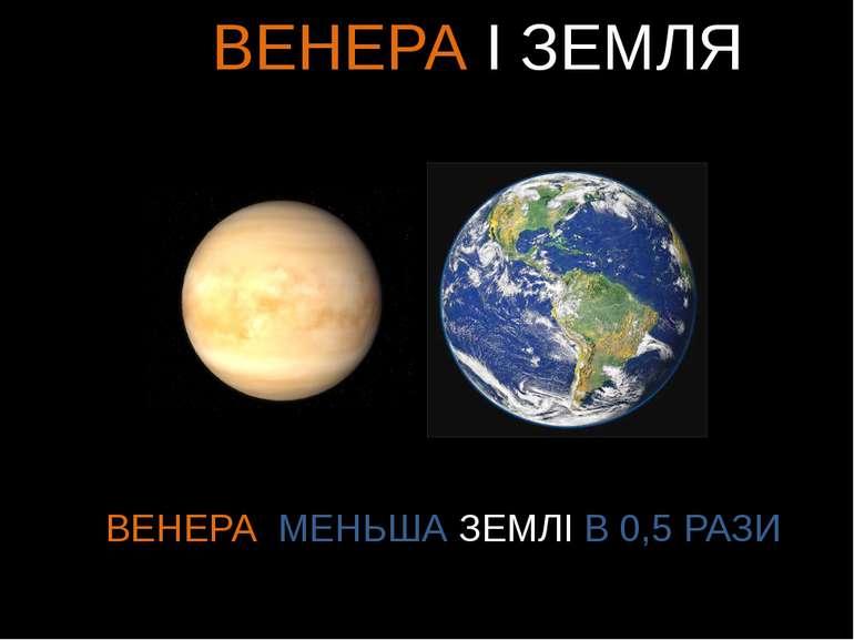 ВЕНЕРА І ЗЕМЛЯ ВЕНЕРА МЕНЬША ЗЕМЛІ В 0,5 РАЗИ