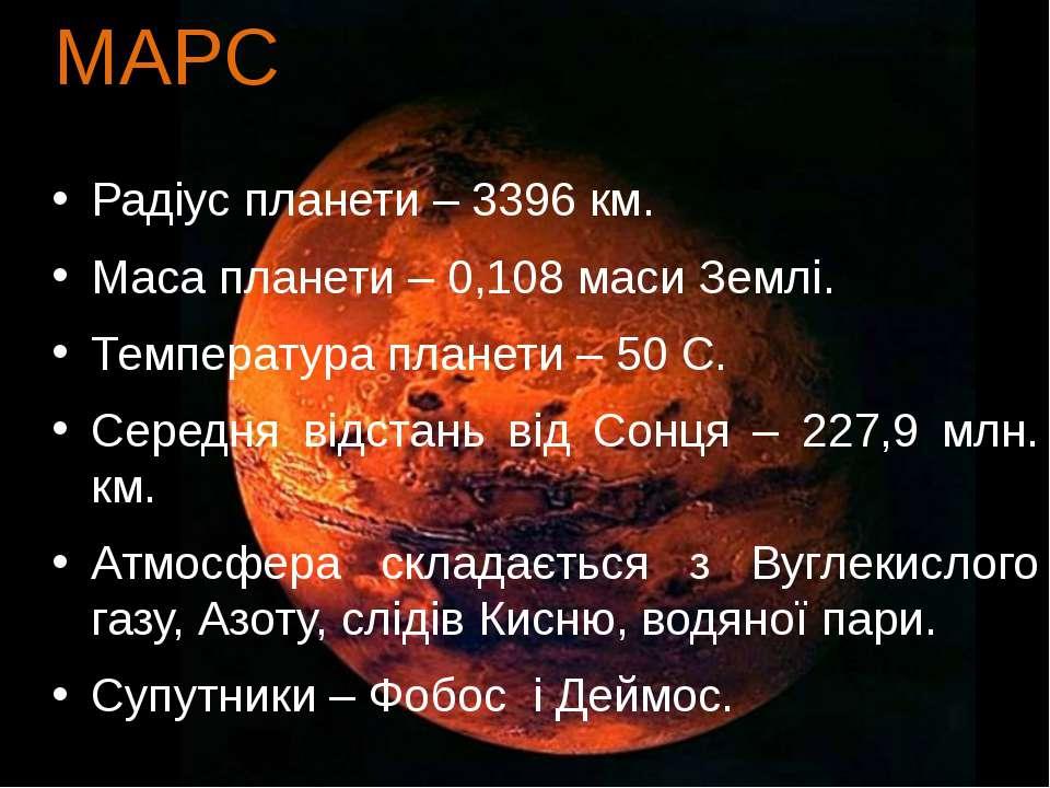 Радіус планети – 3396 км. Маса планети – 0,108 маси Землі. Температура планет...